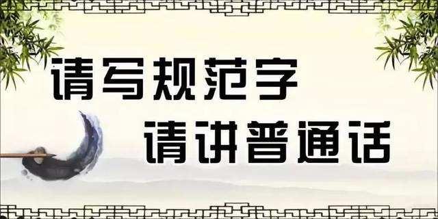 说普通话,写规范字